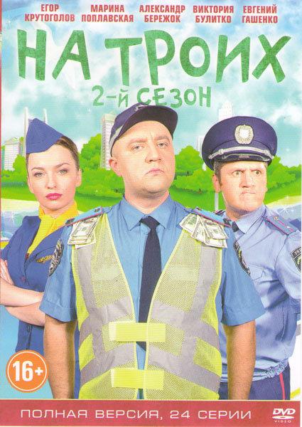 На троих 2 Сезон (24 серии) на DVD