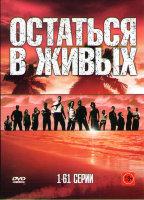 Остаться в живых (121 серия) (2 DVD)