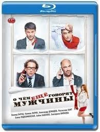 О чем еще говорят мужчины (Blu-ray) на Blu-ray