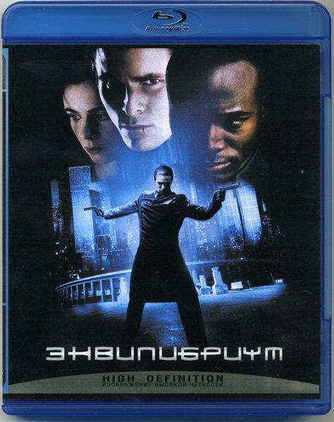 Эквилибриум (Blu-ray)* на Blu-ray