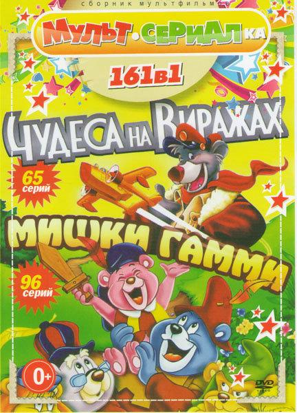 Мишки Гамми (96 серий) / Чудеса на виражах (65 серий)