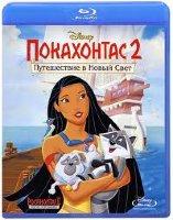 Покахонтас 2 Путешествие в Новый Свет (Blu-ray)