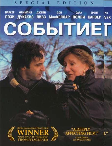 Событие на DVD
