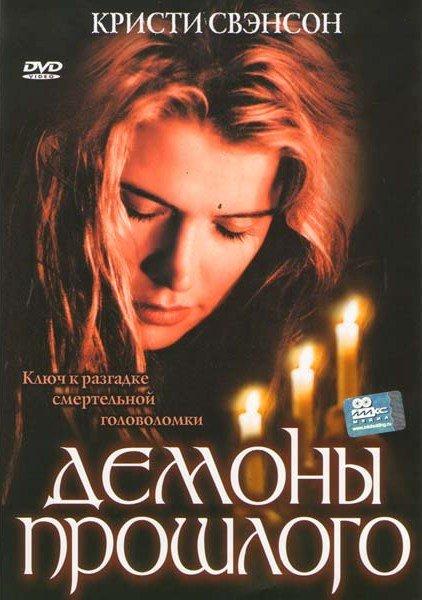 Демоны прошлого  на DVD
