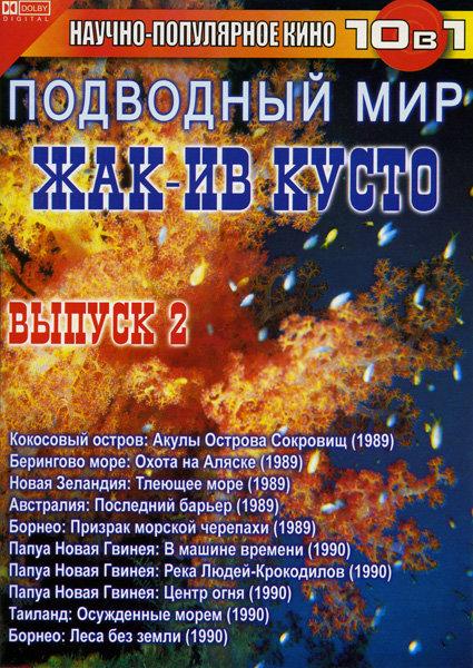 Подводный мир ЖАК-ИВ КУСТО 2 выпуск на DVD