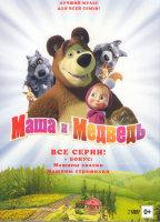 Маша и медведь Первая встреча (60 серий) / Маша и Медведь Машины сказки (26 серий) / Машины страшилки (11 серий) (2 DVD)