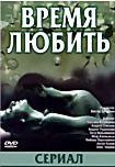 Время любить (13 серий) (Виктор Бутурлин) на DVD