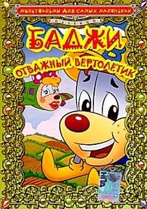 Баджи - отважный вертолетик  на DVD