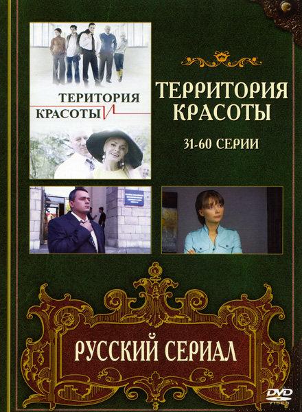 Территория красоты (31-60 серии) на DVD