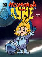 Незнайка на луне (2 DVD)