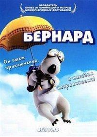 Бернард (156 серий) на DVD