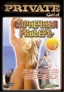 Солнечная Ривьера на DVD