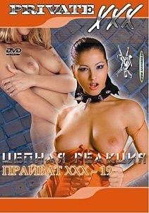 Прайват ХХХ 19 (Цепная реакция) на DVD