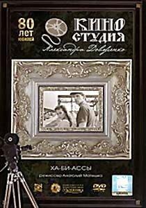 Ха-би-ассы на DVD