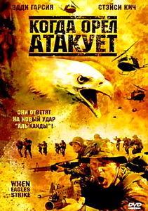 Когда орел атакует на DVD