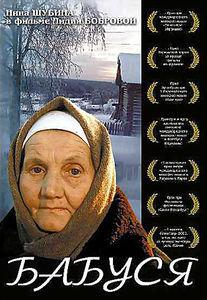 Бабуся на DVD