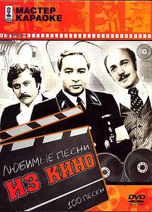 Караоке:  Любимые песни из кинофильмов на DVD