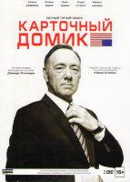 Карточный домик 5 Сезон (13 серий) (2 DVD)