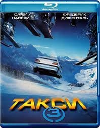 Такси 3 (Blu-ray)* на Blu-ray