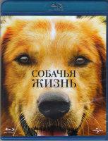 Собачья жизнь (Blu-ray)