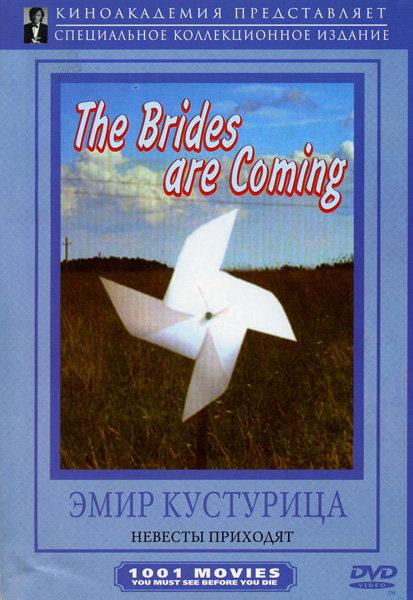 Невесты приходят на DVD
