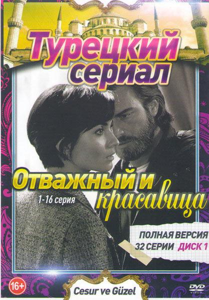 Отважный и красавица (32 серии) (2 DVD)