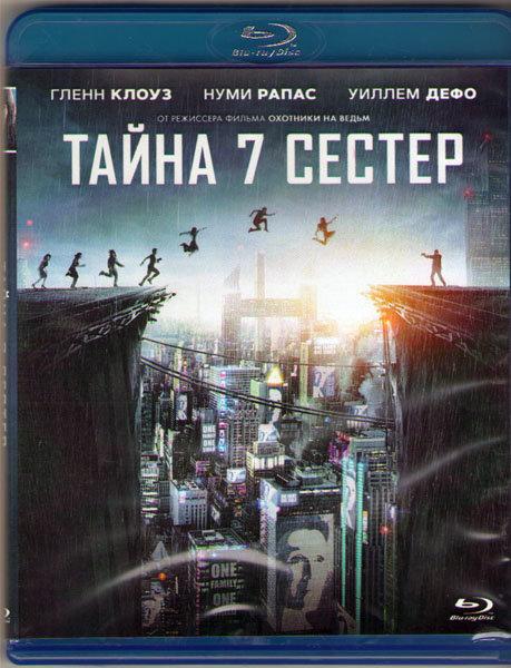 Тайна 7 сестер (Blu-ray)*