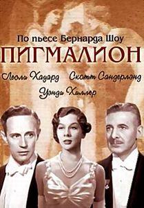 Пигмалион на DVD