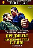 Предметы кастетного типа в бою. Фильмы 1,2  на DVD