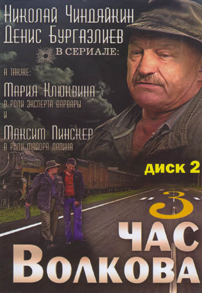 Час волкова 3 Часть 2 Диск (19-35 серии) на DVD