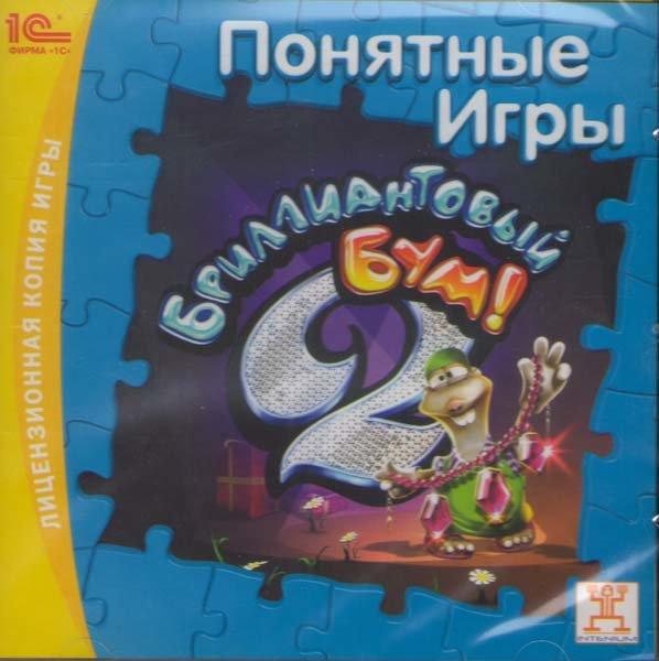 Бриллиантовый Бум! 2 (PC CD)