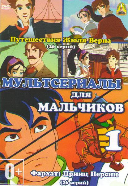 Мультсериалы для мальчиков 1 (Путешествия Жюля Верна (26 серий) / Фархат Принц Персии (26 серий)) на DVD