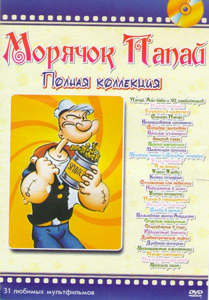 Морячок Папай (31 серия) на DVD