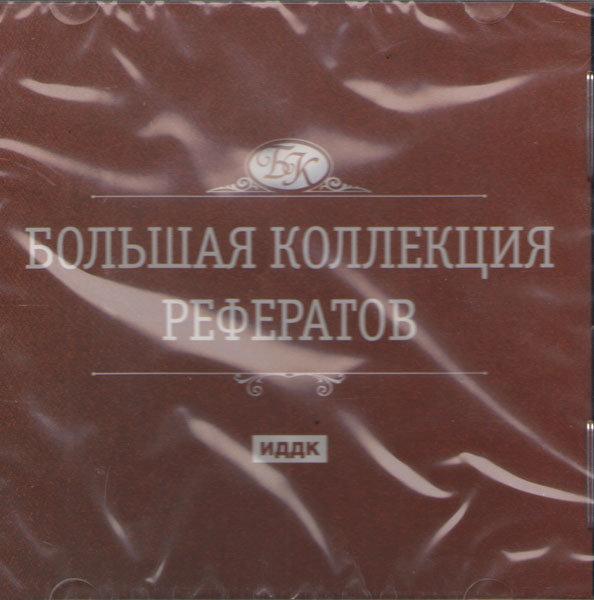 Большая коллекция рефератов (PC CD)
