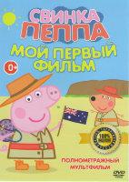 Свинка Пеппа Мой первый фильм