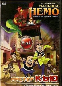 Приключения малыша Немо на DVD