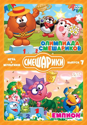 Бандл ИГРА+МУЛЬТИКИ 7 Выпуск (Олимпиада Смешариков / Чемпион) (2 DVD) на DVD