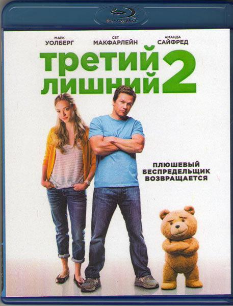 Третий лишний 2 (Blu-ray)* на Blu-ray