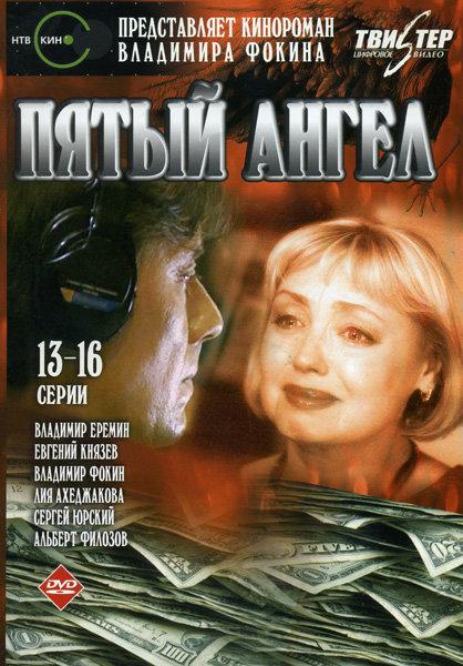 Пятый ангел (13-16 серии) на DVD