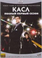 Кастл (Касл) 1 Сезон (10 серий) (2 Blu-ray)