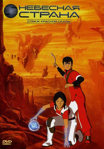 Небесная страна  3 диск  Страж красной скалы (9-13 эпизод) на DVD