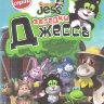 Загадки Джесса (50 серий) на DVD