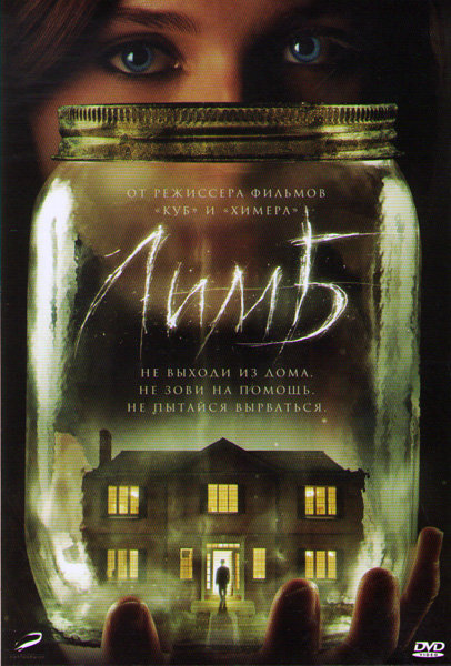 Лимб на DVD