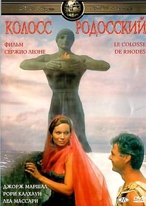 Колосс Родосский   на DVD