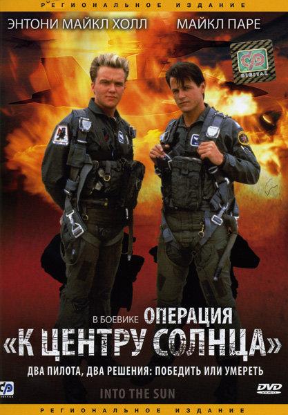 Операция  К центру Солнца на DVD