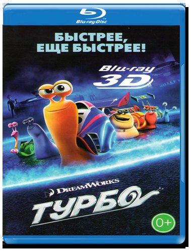 Турбо 3D+2D (Blu-ray 50GB)