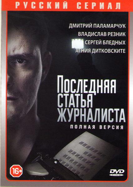 Последняя статья журналиста (16 серий) на DVD