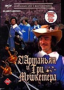 Дартаньян и три мушкетера на DVD