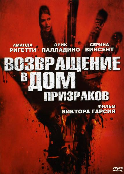 Возвращение в дом призраков на DVD