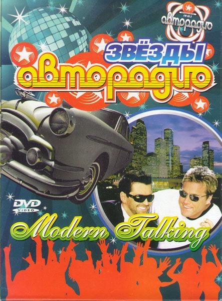 Звезды авторадио Modern Talking на DVD